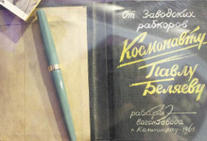 Ручка и записная книжка летчика-космонавта П.И. Беляева.