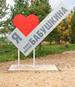 Новый арт-объект установлен в рамках реализации партийного проекта «Городская среда».