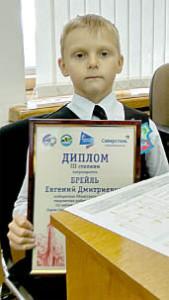 Евгений Брейль.