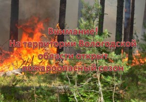Пажароопасный сезон открыт