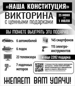 викторина _opt