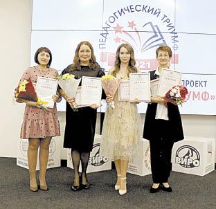 Елена Бабушкина (слева) на церемонии награждения победителей и лауреатов областного конкурсного проекта «Педагогический триумф-2021».