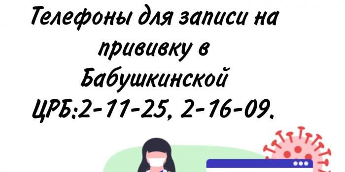 сайт ковид